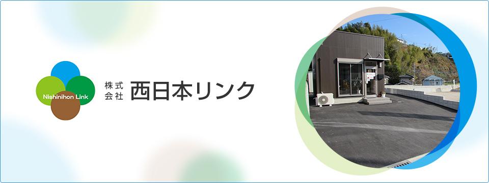 株式会社西日本リンク