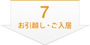 7 お引越し・ご入居