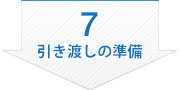 7 引き渡しの準備